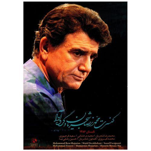 آلبوم تصویری کنسرت محمد رضا شجریان و گروه آوا