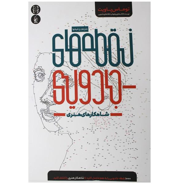کتاب رنگ آمیزی نقطه های جادویی شاهکارهای هنری اثر توماس پاویت