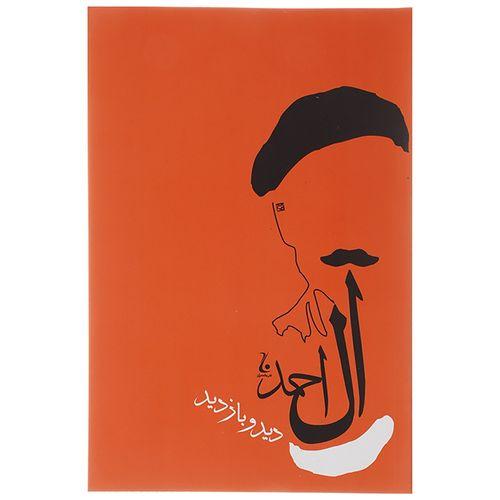 کتاب دید و بازدید اثر جلال آل احمد