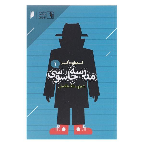 کتاب مدرسه جاسوسی 1 اثر استوارت گیبز