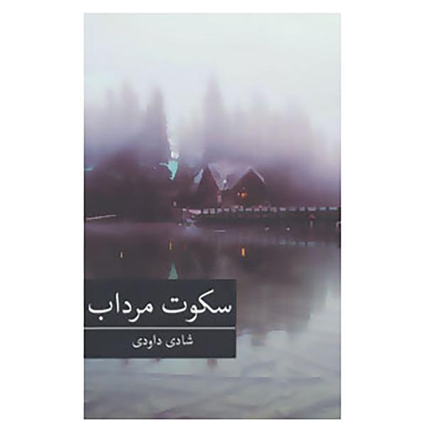 کتاب رمان ایرانی 25 اثر شادی داودی
