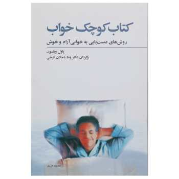 کتاب کوچک خواب اثر پاول ویلسون
