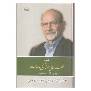 کتاب خاطرات مهندس محمد توسلی شصت سال ایستادگی و خدمت جلد دوم اثر محمد توسلی انتشارات کویر