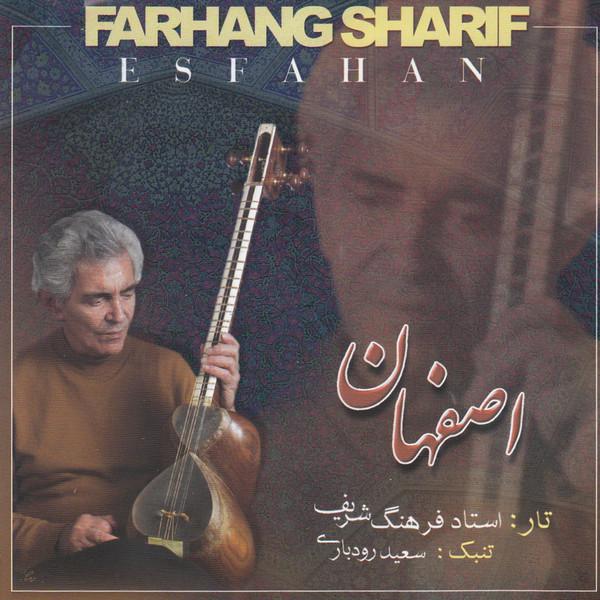 آلبوم موسیقی اصفهان اثر فرهنگ شریف نشر آوای نوین