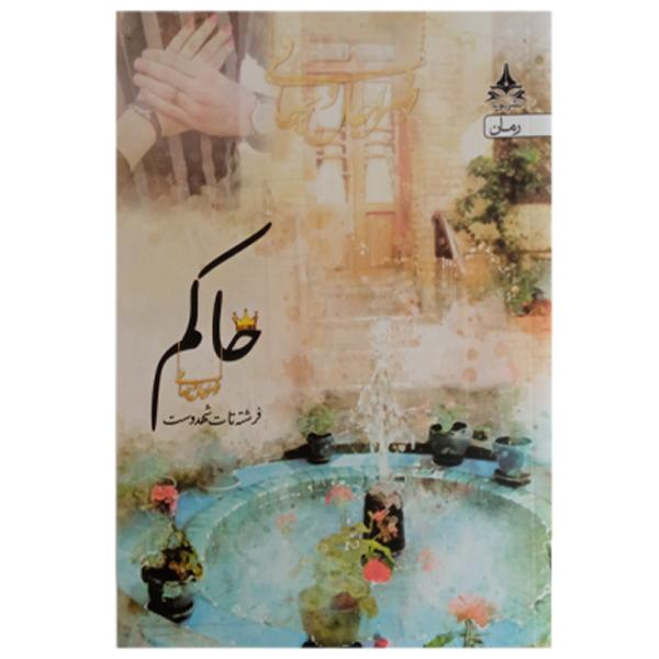 خرید                      کتاب حاکم اثر فرشته تات شهدوست انتشارات یوپا