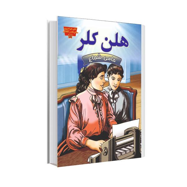کتاب هلن کلر حامی شجاع اثراسکات آر ولورت انتشارات عصر اندیشه