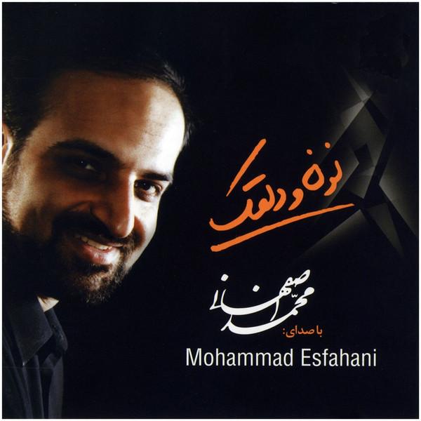 آلبوم موسیقی نون و دلقک - محمد اصفهانی