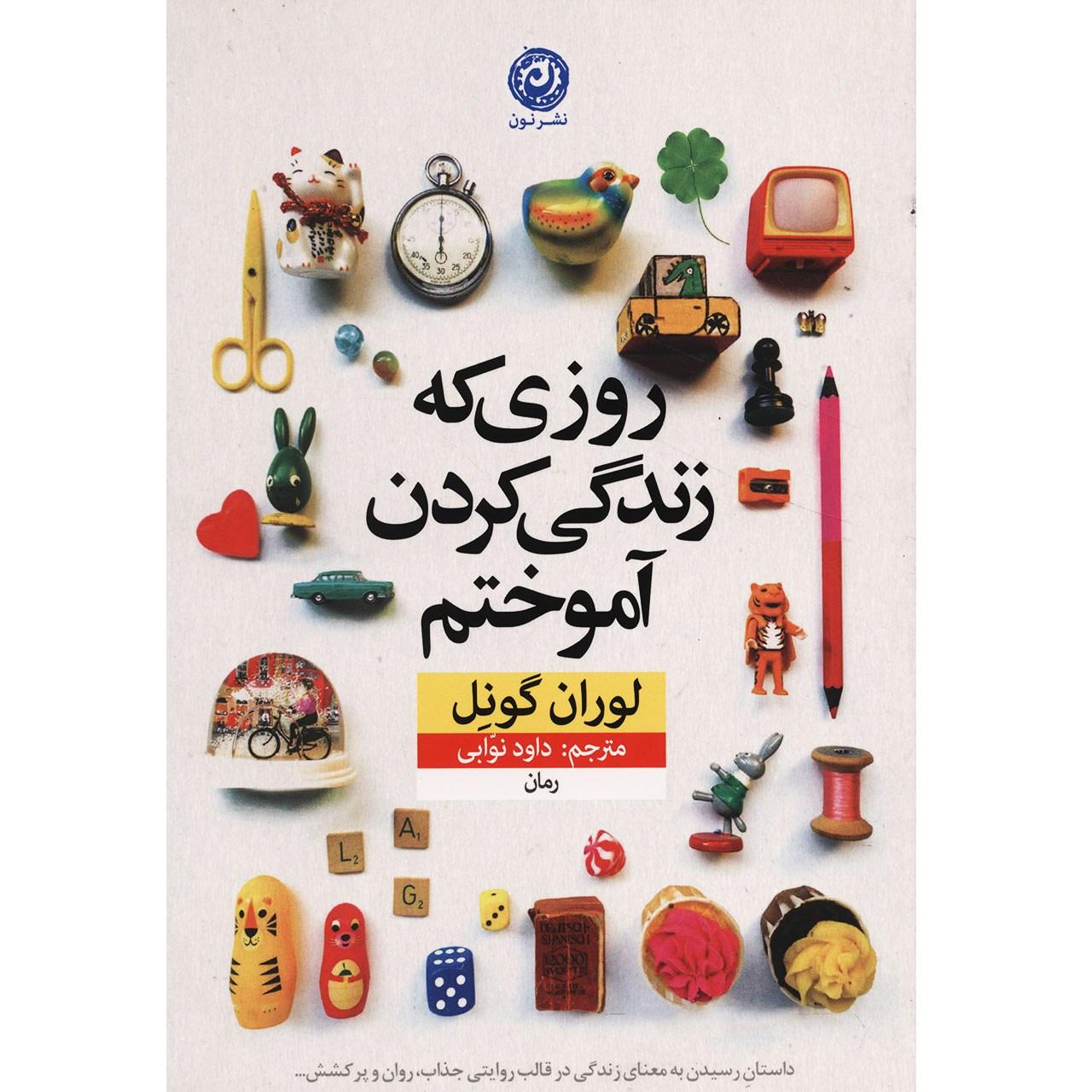 کتاب روزی که زندگی کردم آموختم اثر لوران گونل