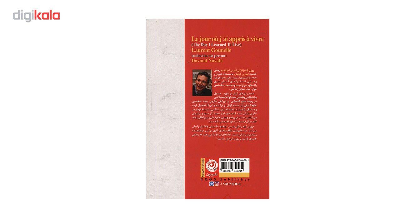 کتاب روزی که زندگی کردم آموختم اثر لوران گونل main 1 2