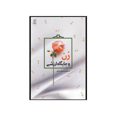 کتاب زن وجایگاه ارزشی اثر حسام رضائی نشر کانون اندیشه جوان
