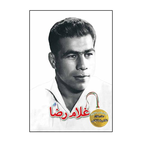 کتاب غلام رضا اثر جمعی از نویسندگان انتشارات شهید ابراهیم هادی