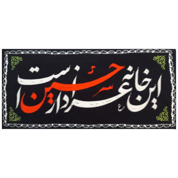 پرچم طرح این خانه عزادار حسین است کد 110