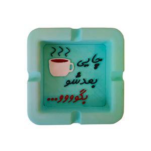 زیرسیگاری مدل چایی