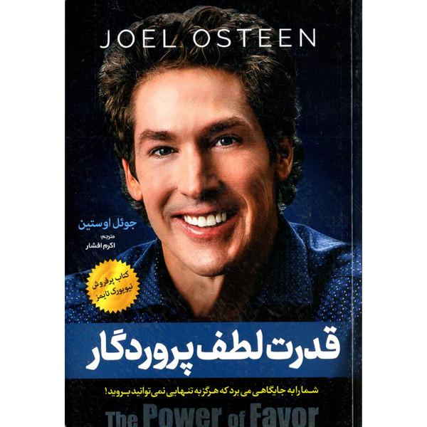 کتاب قدرت لطف پروردگار اثر جوئل اوستین نشر اسماء الزهرا