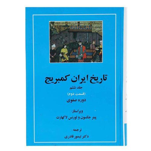 کتاب تاریخ ایران کمبریج دوره صفوی اثر پیتر جکسون - جلد ششم قسمت دوم و سوم