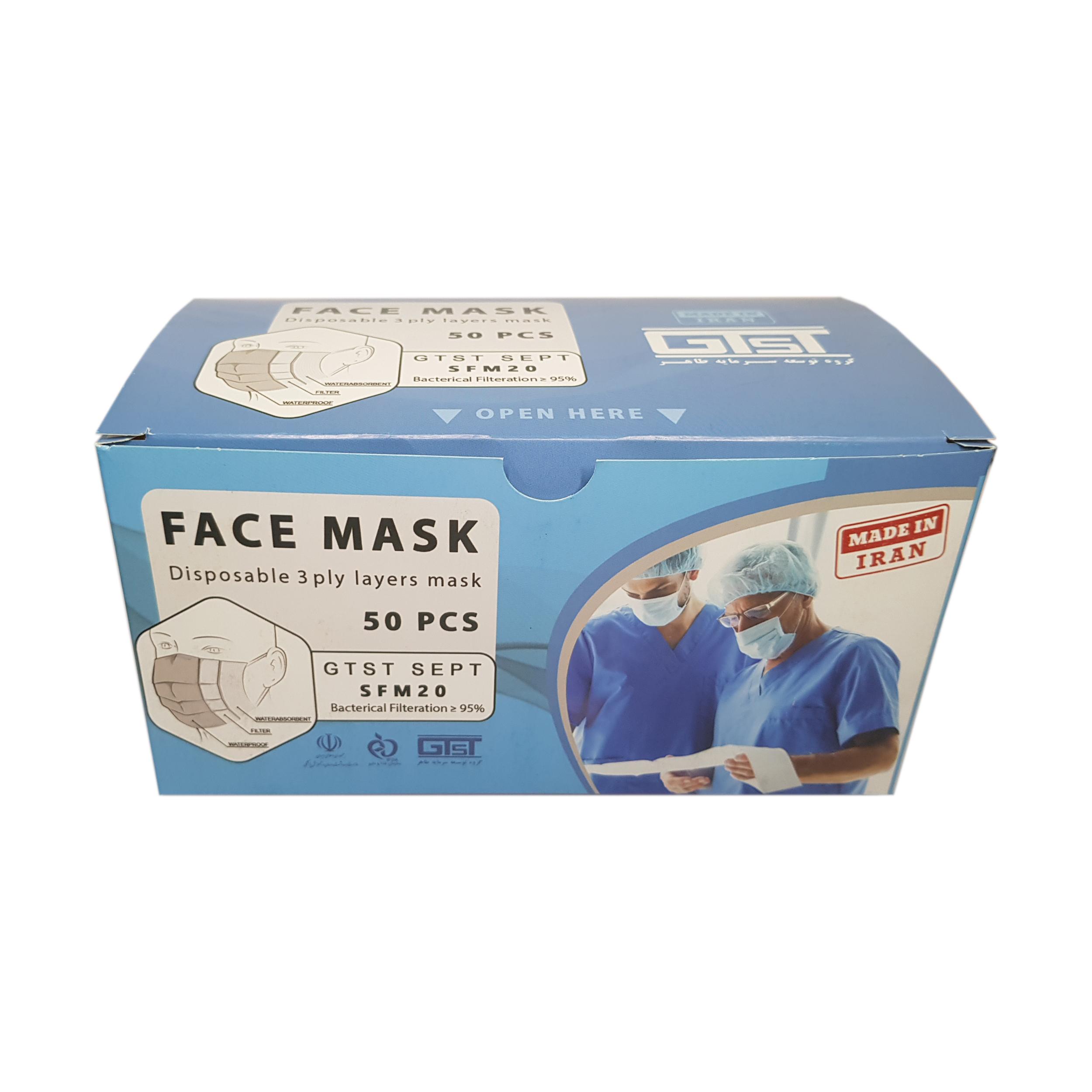 ماسک تنفسی مدل sfm20 بسته 50 عددی