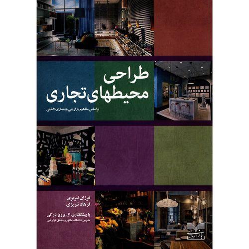 کتاب طراحی محیطهای تجاری بر اساس مفاهیم بازاریابی و معماری داخلی  اثر فرزان تبریزی