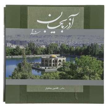 کتاب آذربایجان شرقی اثر افشین بختیار