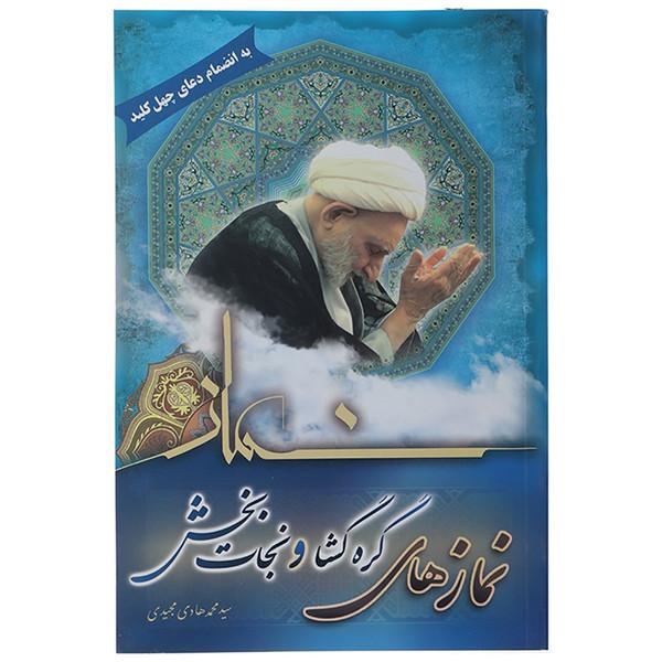 کتاب نمازهای گره گشا و نجات بخش اثر محمدهادی مجیدی