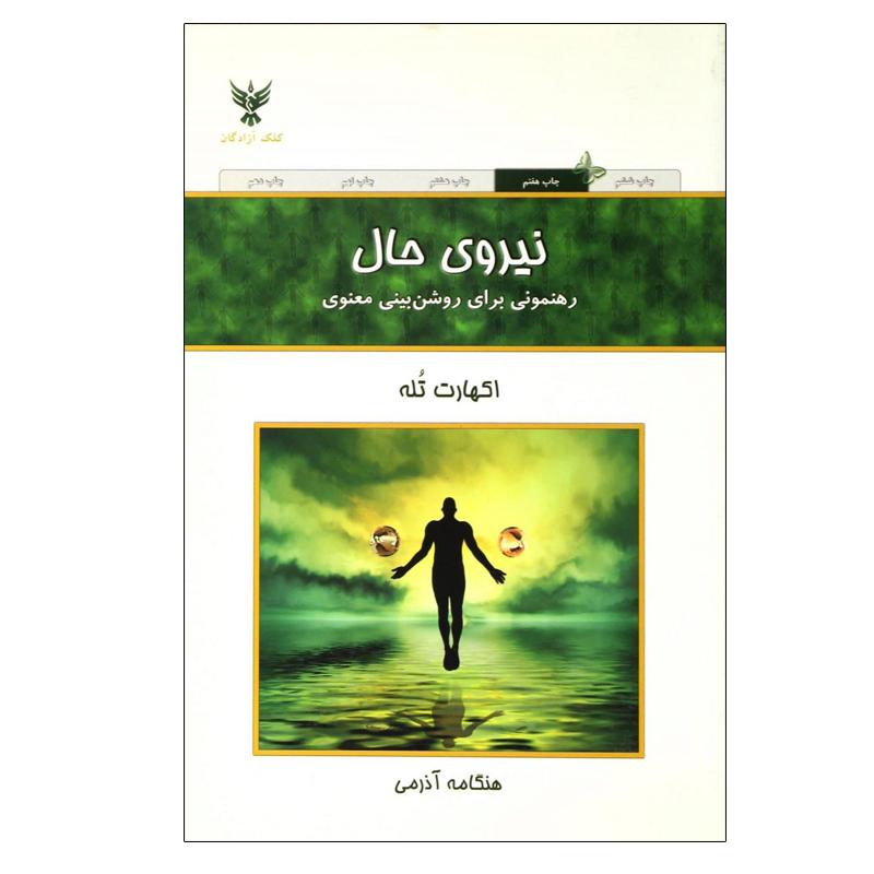کتاب نیروی حال اثر اکهارت تول نشر کلک آزادگان