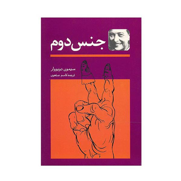 کتاب جنس دوم اثر سیمون دوبووار - دو جلدی