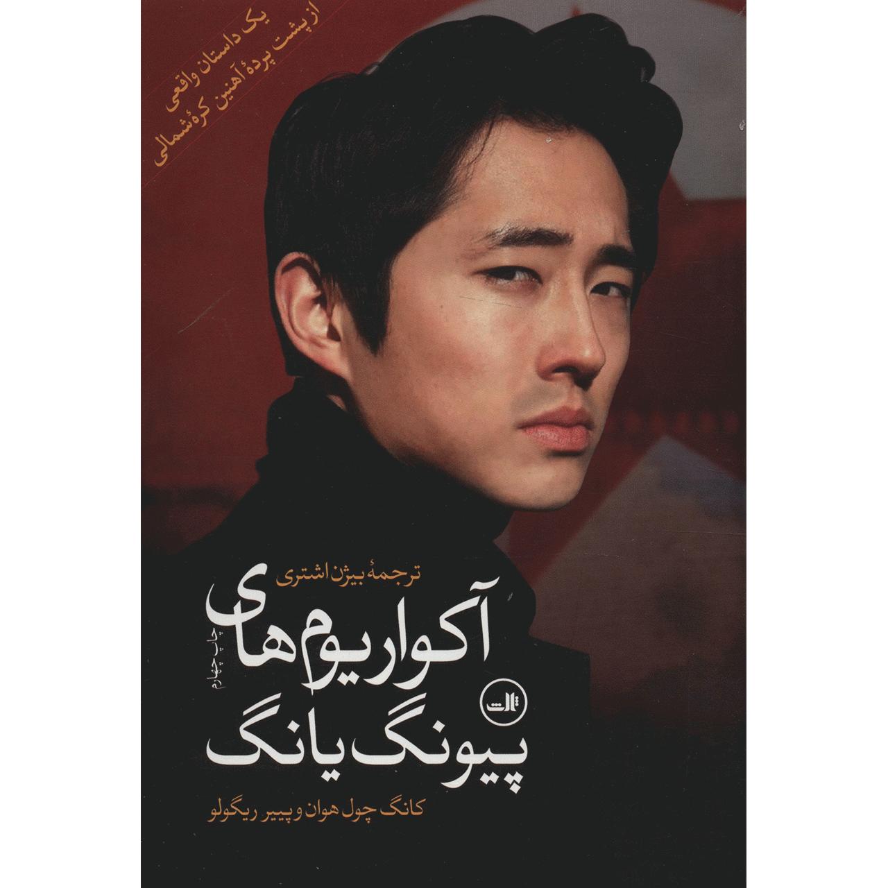 کتاب آکواریوم های پیونگ یانگ اثر کانگ چول