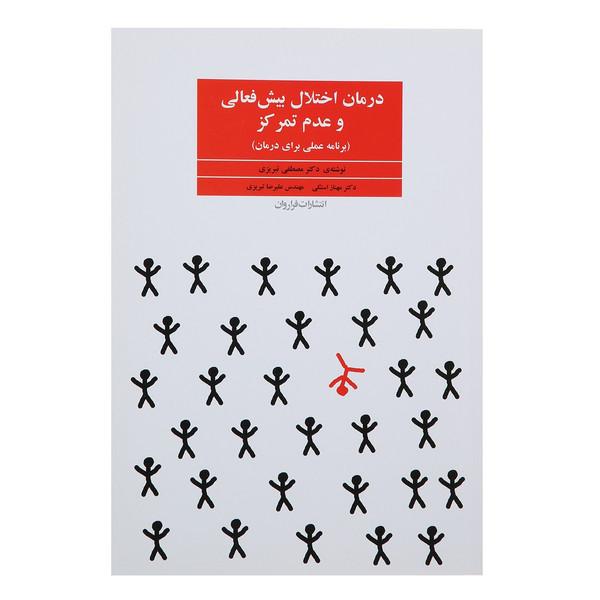 کتاب درمان اختلال بیش فعالی و عدم تمرکز اثر مصطفی تبریزی