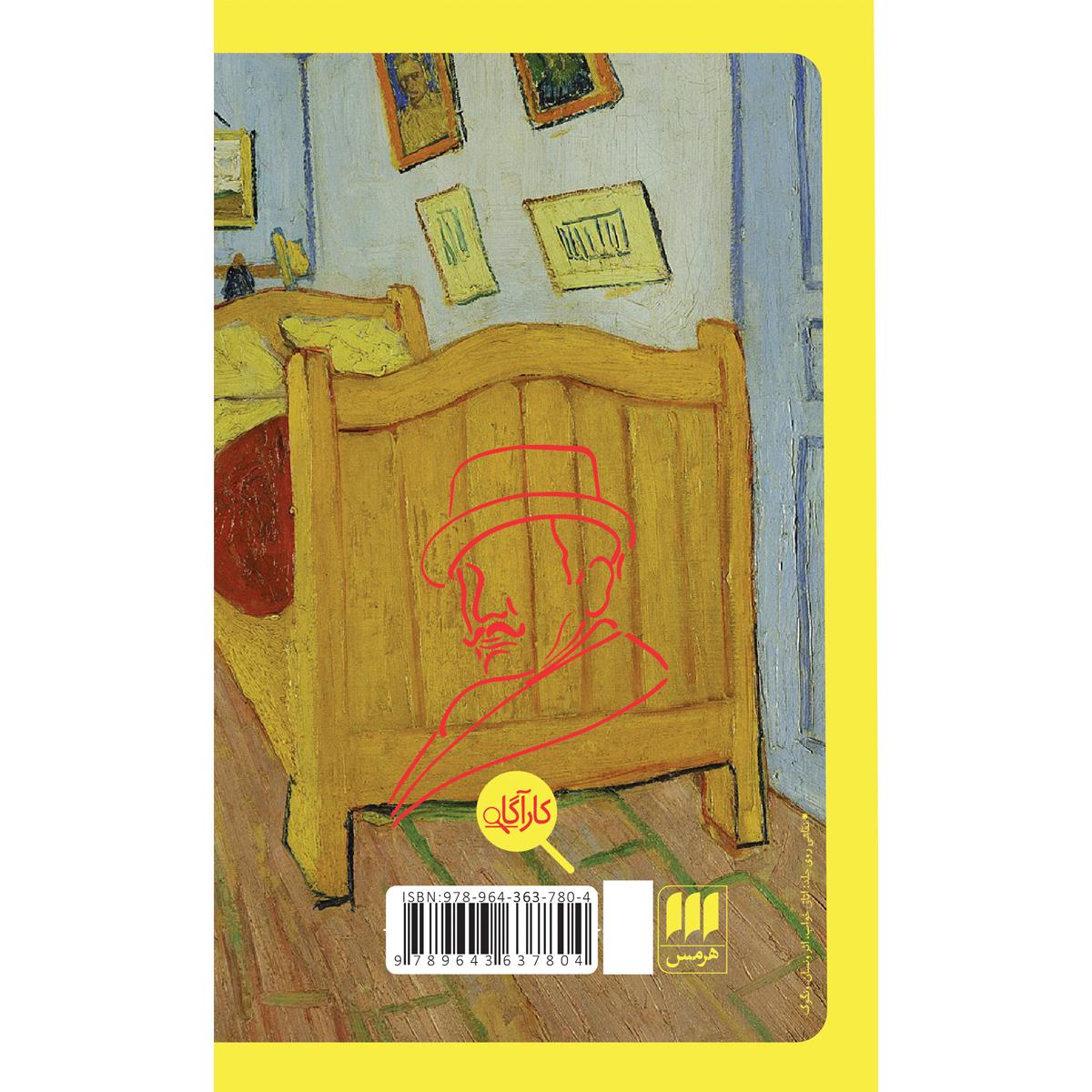 کتاب قتل در خوابگاه دانشجویی اثر آگاتا کریستی انتشارات هرمس