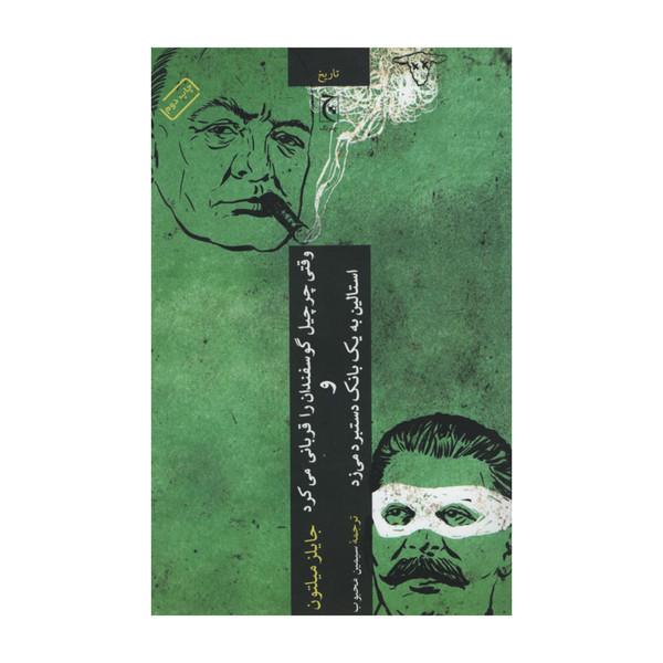کتاب وقتی چرچیل گوسفندان را قربانی می کرد و استالین به یک بانک دستبرد می زد اثر چایلز میلتون انتشارات چترنگ