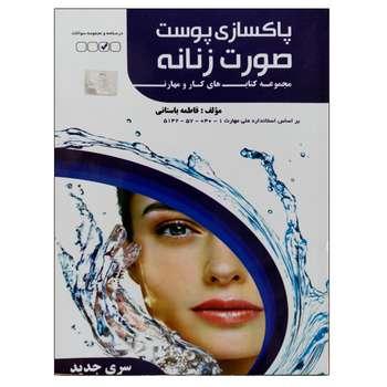 کتاب پاکسازی پوست صورت زنانه اثر فاطمه باستانی نشر دانشگاهی فرهمند