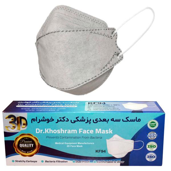 ماسک تنفسی دکترخوشرام مدل سه بعدی 3D002 بسته 20 عددی