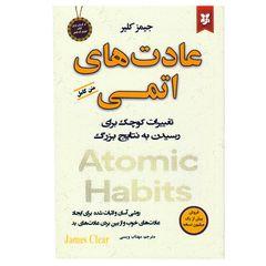 کتاب عادت های اتمی اثر جیمز کلیر انتشارات نیک فرجام
