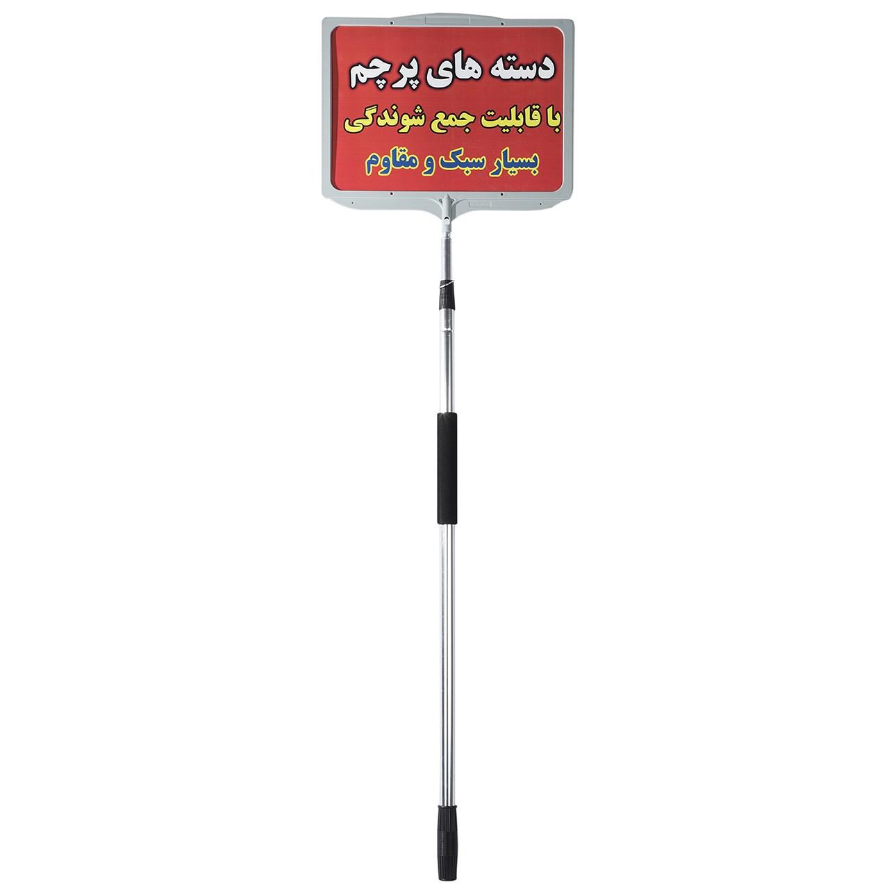 دسته پرچم سه متری افرا