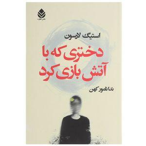 کتاب دختری که با آتش بازی کرد اثر استیگ لارسون
