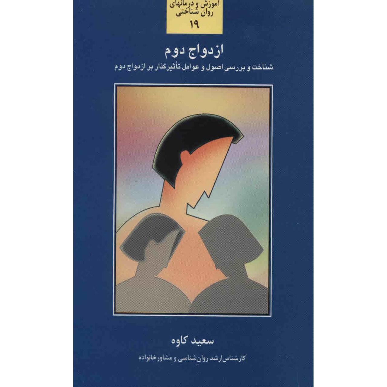 کتاب ازدواج دوم اثر سعید کاوه