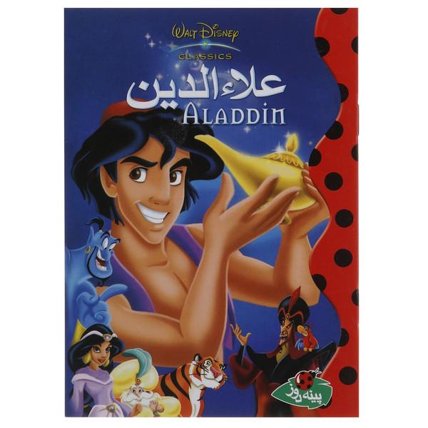 کتاب علاءالدین اثر والت دیزنی