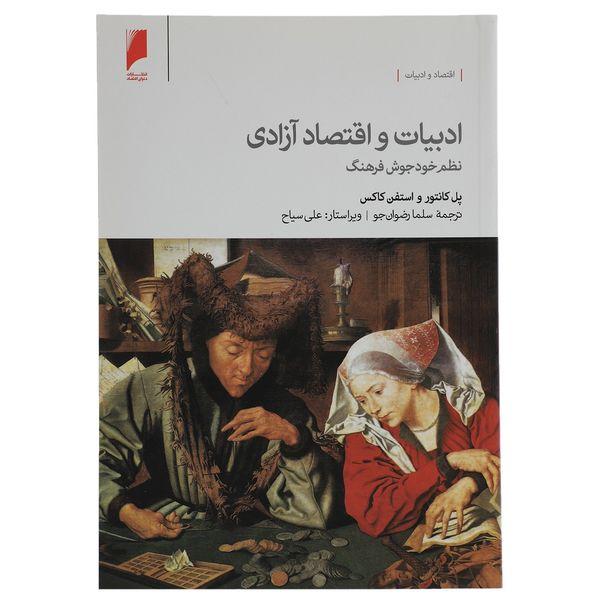 کتاب ادبیات و اقتصاد آزادی اثر پل کانتور