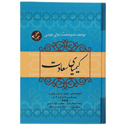 کتاب کیمیای سعادت اثر امام محمد غزالی - دو جلدی