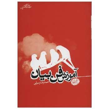 کتاب آموزش فن بیان اثر احمدرضا رسولی