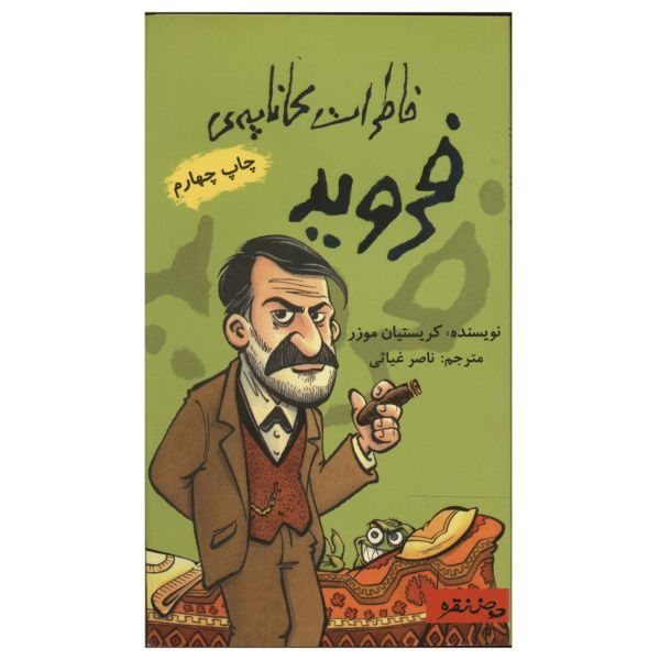 کتاب خاطرات کاناپهی فروید اثر کریستیان موزر