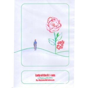 مستند بانوی گل سرخ اثر مجتبی میرتهماسب