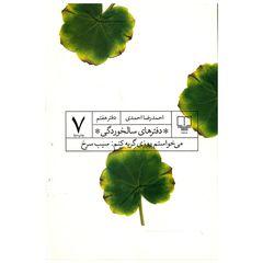 کتاب می خواستم روزی گریه کنم سیب سرخ اثر احمد رضا احمدی