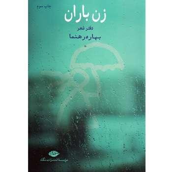 کتاب زن باران اثر بهاره رهنما نشر نگاه
