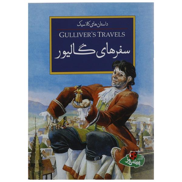 کتاب سفرهای گالیور اثر جاناتان سوئیفت