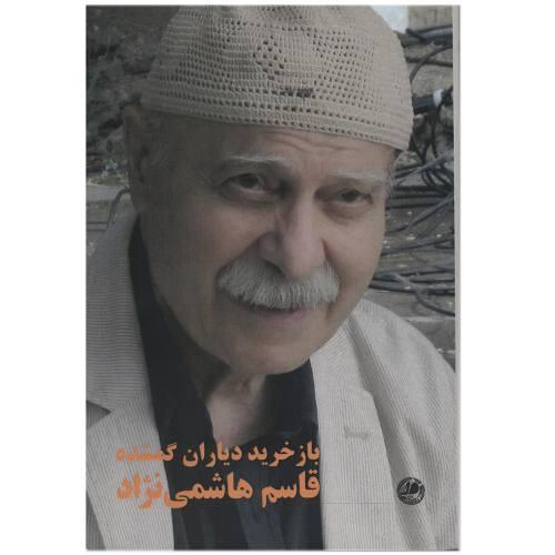 کتاب باز خرید دیاران گمشده اثر قاسم هاشمی نژاد