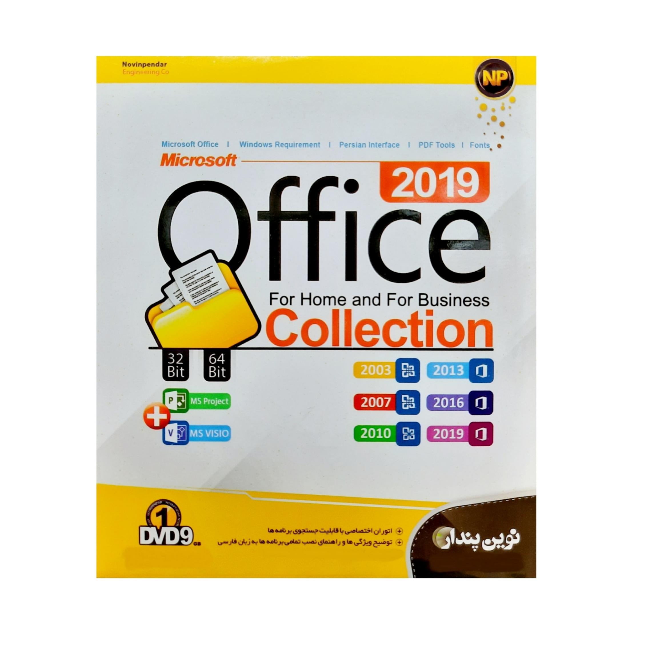 نرم افزار Office 2019 Collection نشر نوین پندار thumb