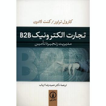 کتاب تجارت الکترونیک B2B مدیریت زنجیره تامین اثر کارول تراور
