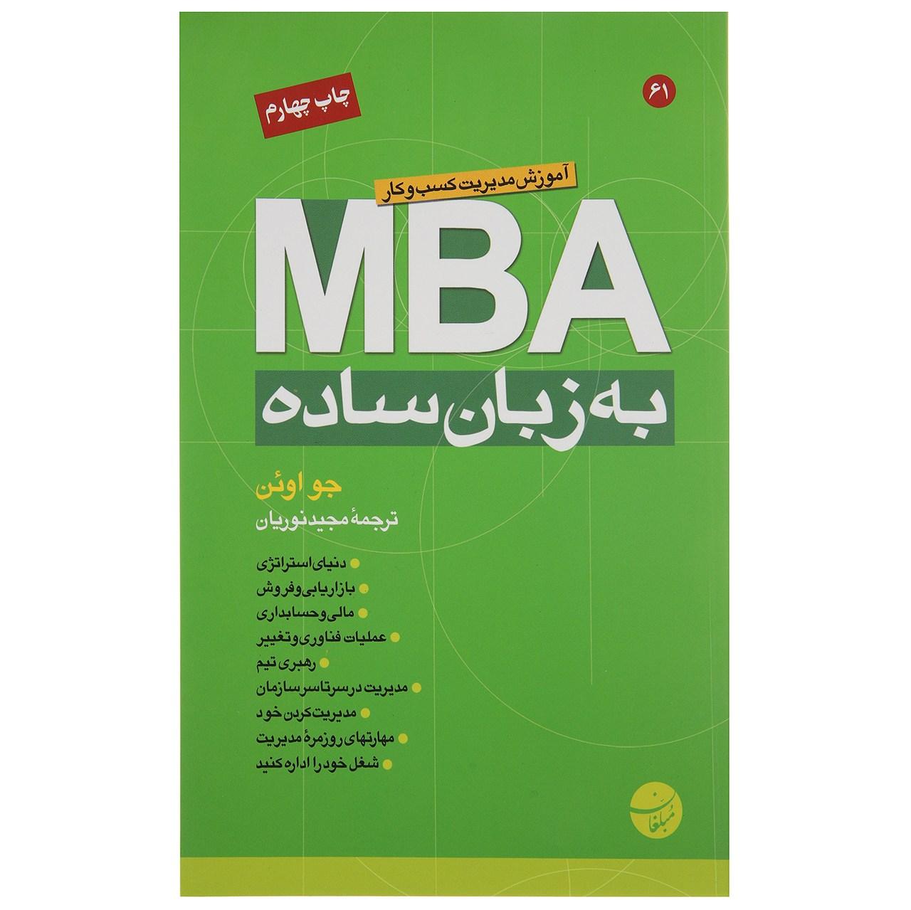 کتاب MBA به زبان ساده اثر جو اوئن