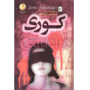 کتاب کوری اثر ژوزه ساراماگو انتشارات الینا