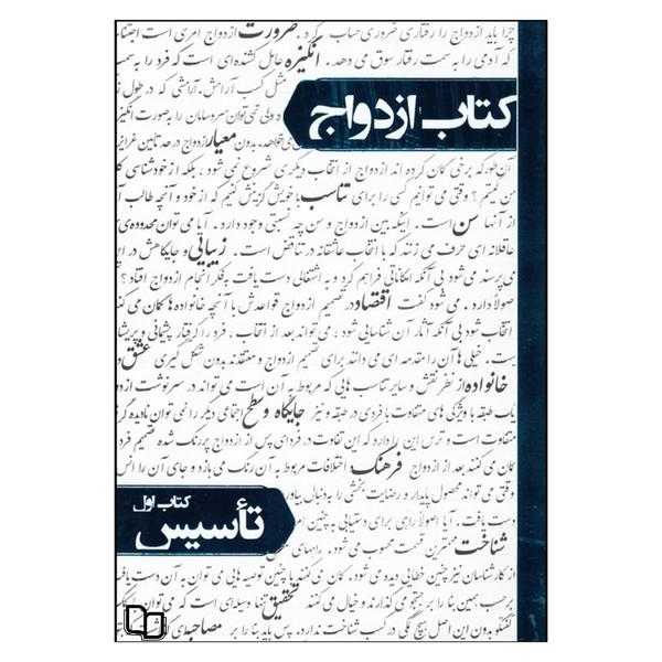 کتاب ازدواج اثر دکتر حمید حبشی نشر معارف جلد 1